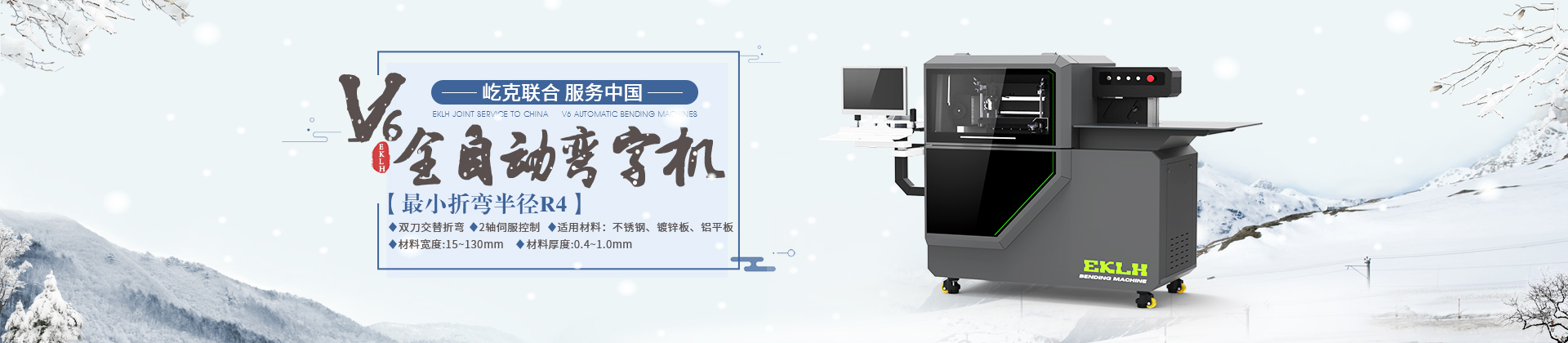 EKLH-V6全自動彎字機
